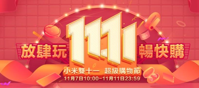 2019小米購物節